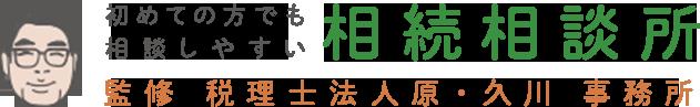 初めての方でも 相談しやすい 相続相談所 監修 税理士法人原・久川会計事務所