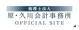 税理士法人 原・久川会計事務所 OFFICIAL SITE