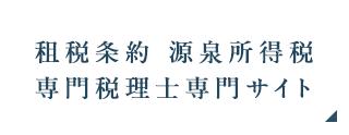 租税条約 源泉所得税専門税理士専門サイト