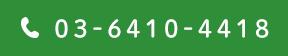 03-6410-4418